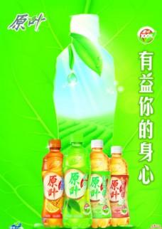 原葉紅茶綠茶海報 有益你的身心