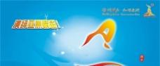 2010广州亚运图片