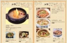 韩国料理餐牌图片