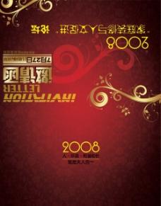 2008邀请函