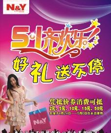 51节日海报图片