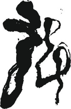 龙的艺术字7