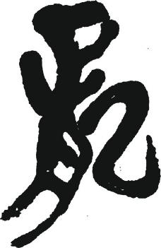龙的艺术字11