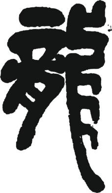 龙的艺术字13