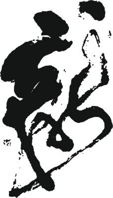 龙的艺术字6