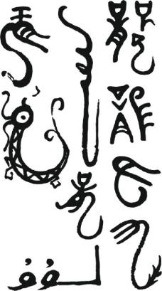 龙的艺术字18