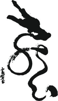 龙的艺术字25