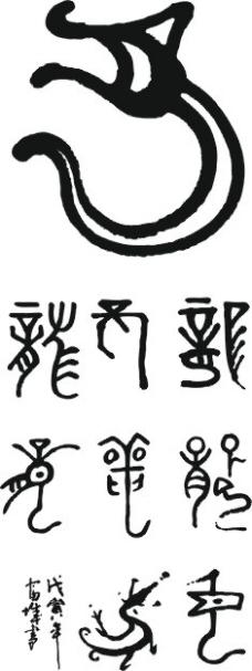 龙的艺术字1