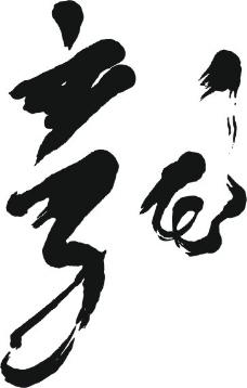 龙的艺术字31图片