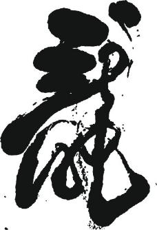 龙的艺术字23