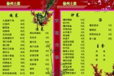 徐州土菜館菜譜圖片
