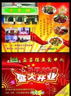 餐厅开业宣传单图片