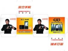 金立手机a10包装盒 小堆头图片