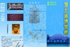 湖北省博物館三折頁設計圖片