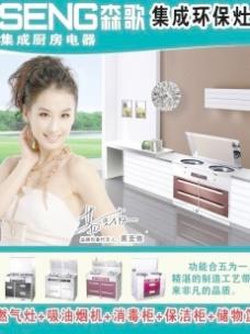 森歌集成厨房电器图片