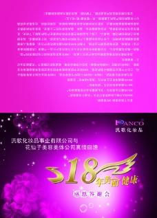 邀请涵 美容 18年 紫色图片