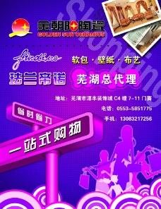 皖寶生活館活動海報背面圖片