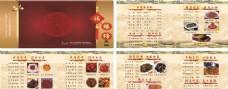 福緣締菜譜