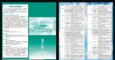 中国农业银行 个人网银证书 两折页图片