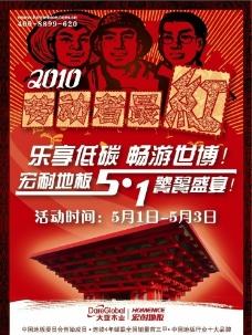 2010 劳动者最红图片