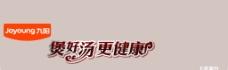 九阳logo图片