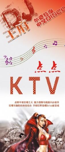 KTV灯箱