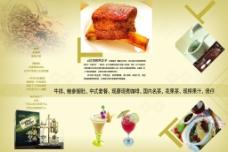 咖啡厅菜单内页图片
