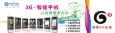 G3手机图片