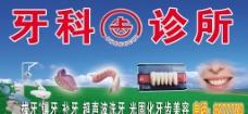 牙科诊所门头图片