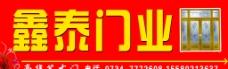鑫泰门业图片