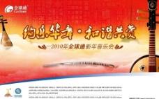 中国移动全球通海报板图片
