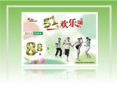 2010特步之五一双庆course