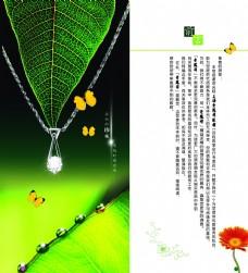 上海老凤祥银宣传海报