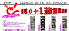 5·1活动促销喷绘图片