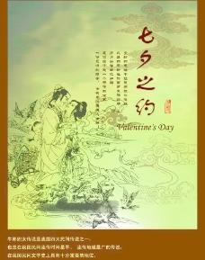 七夕海报图片