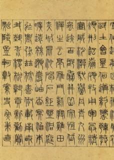 吴叡篆书千字文