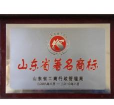 山东著名品牌图片