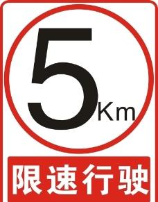 交通限速标识 限速5公里图片