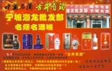 中国名酒古井贡酒图片