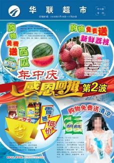 华联年中庆感恩回报第二波图片