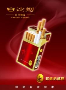 香烟的广告