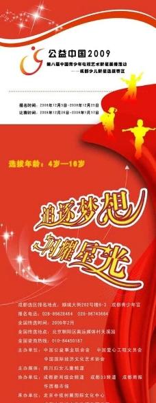 公益中国X展架模板高清分层精细图片