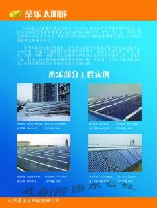 太阳能彩页图片