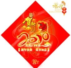 2010年春节福帖图片
