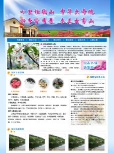 云雾山风景区宣传页面图片