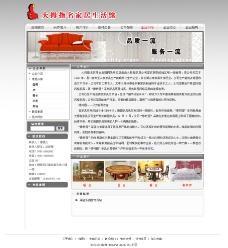 家居网页模板图片