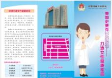 宫腹腔镜三折页图片