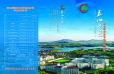 泰山学院折页图片