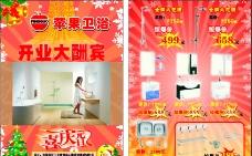 苹果卫浴宣传DM单图片