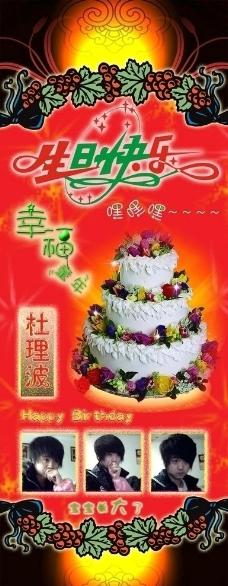 生日快乐X展架图片